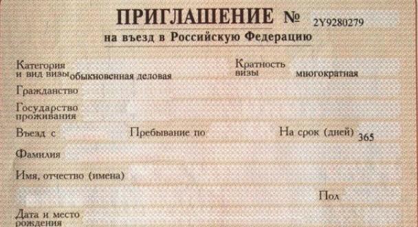 Сирэйнис Документы необходимые для оформления приглашения иностранца в россию тысячи уже