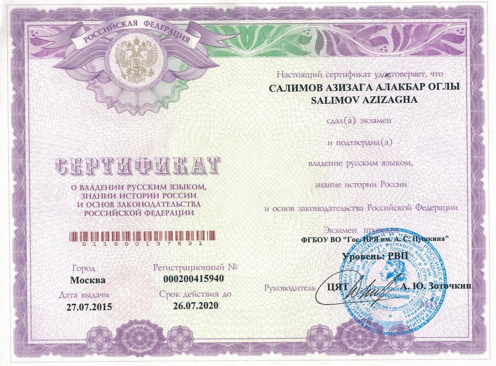 Мы оказываем помощь в получении сертификата на знание русского языка от РУДН